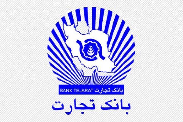 امضای قرارداد همکاری بانک تجارت و اگزیم بانک کره