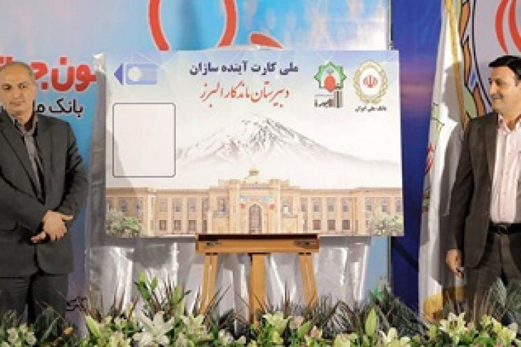 رونمایی از«ملی کارت البرز» بانک ملی