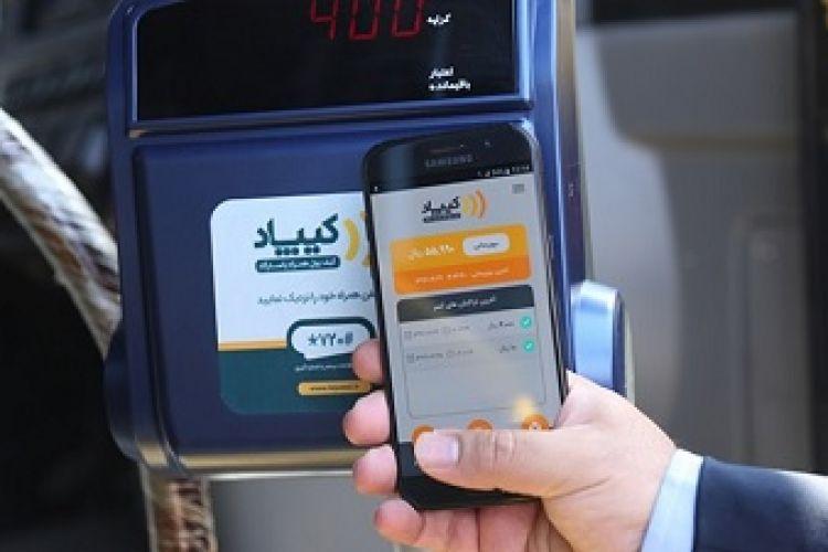 کیف پول همراه پاسارگاد در مشهد افتتاح میشود