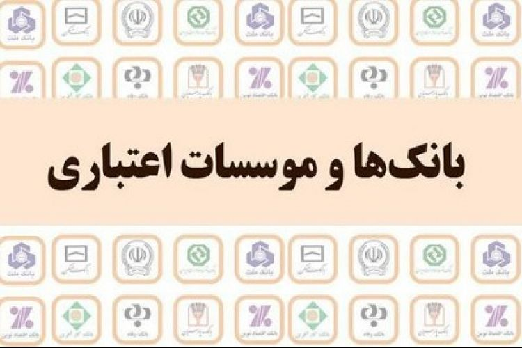 بازگشت بانکهای خارجی به ایران؛ فصل جدید مناسبات بینالمللی بانکی
