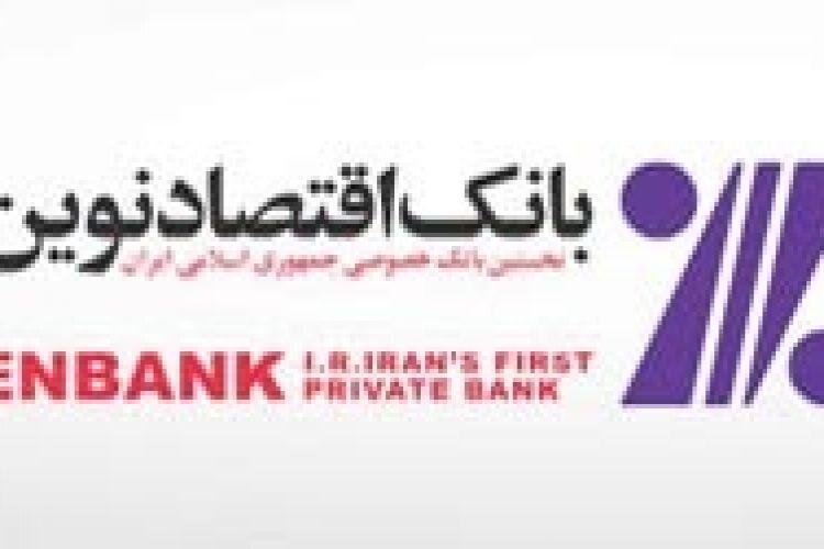 بانک اقتصادنوین به سامانه صیاد پیوست
