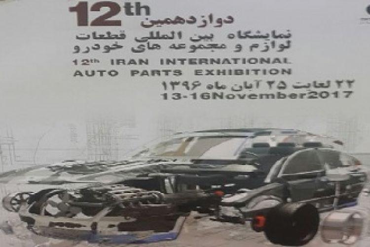 حضور سایپا در نمایشگاه بین المللی قطعات و لوازم خودرو تهران