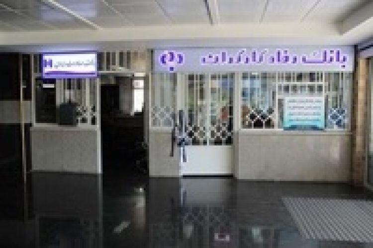 افتتاح باجه خدمات خاص بانک رفاه در بیمارستان پیامبران