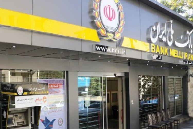 شعبه گاندی بانک ملی افتتاح شد