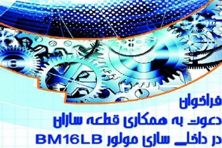 فراخوان دعوت به همکاری مگاموتور در داخلی سازی موتور BM16LB