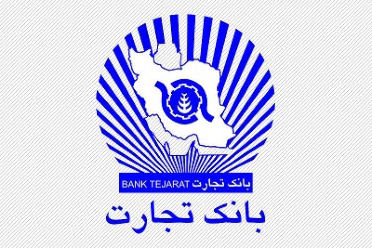 تداوم ارائه خدمات بانک تجارت در مناطق زلزله زده