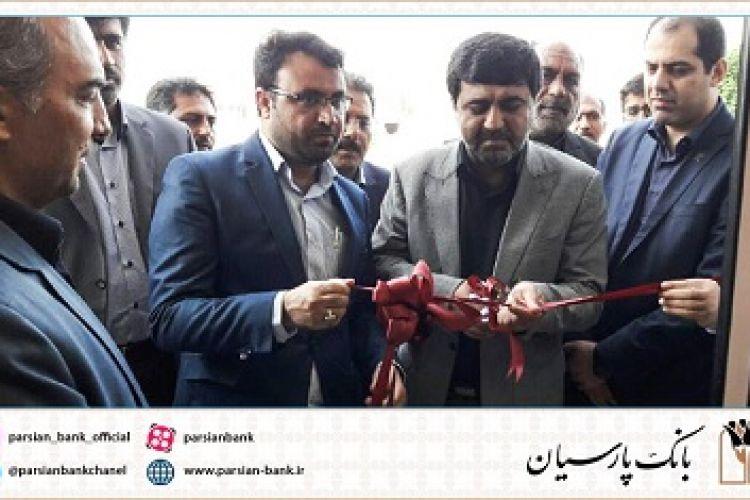 افتتاح 316مین شعبه بانک پارسیان درقشم