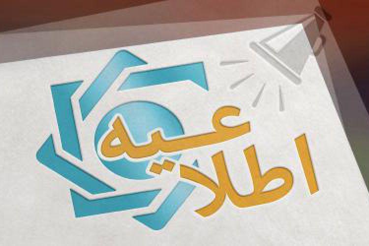 اطلاعیه روابط عمومی بانک مرکزی جمهوری اسلامی ایران در مورد عملکرد تأمین ارز و وضعیت رفع تعهدات ارزی واردکنندگان در 5 ماهه اول سال 1397