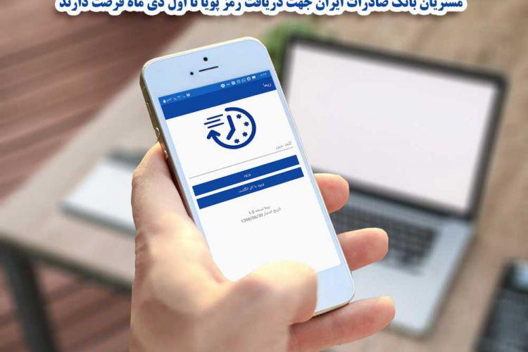 مشتریان بانک صادرات ایران جهت دریافت رمز پویا تا اول دی ماه فرصت دارند