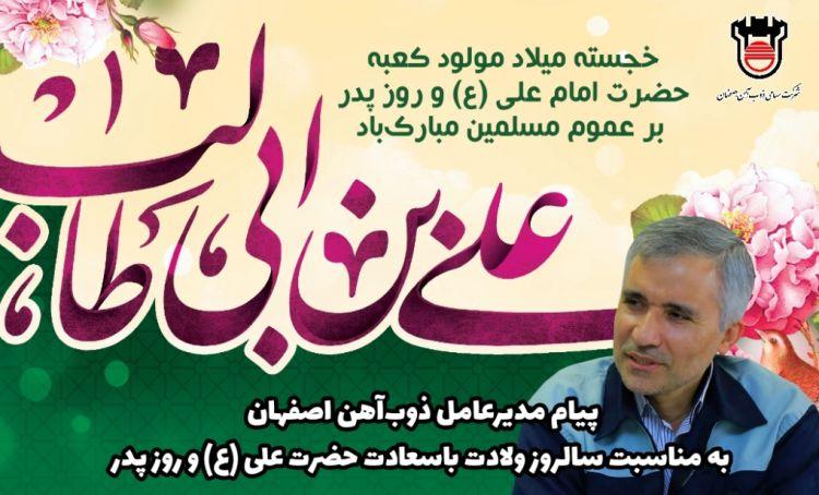 پیام مهندس یزدیزاده مدیرعامل ذوبآهن اصفهان مناسبت فرارسیدن 13رجب