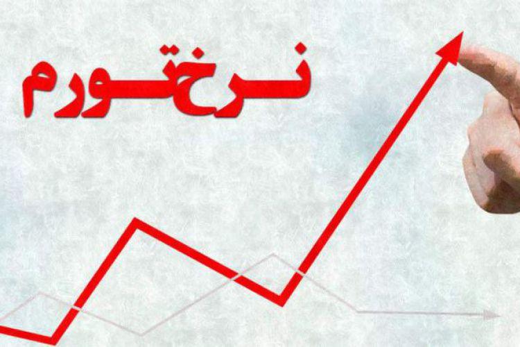 آخرین برآورد از میزان تورم در کشور