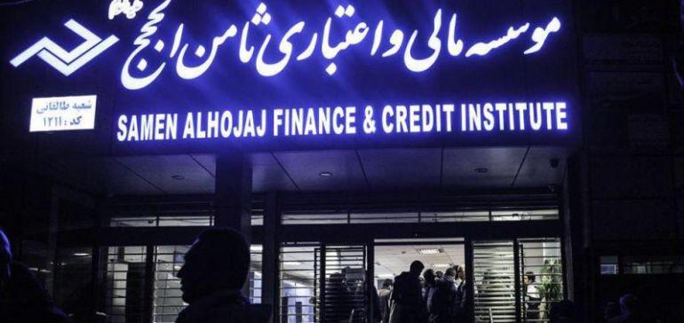جزییاتی تکاندهنده از اقدامات موسسه ثامن الحجج/وام 124 میلیاردی وزیر احمدی نژاد با سود 4 درصد!