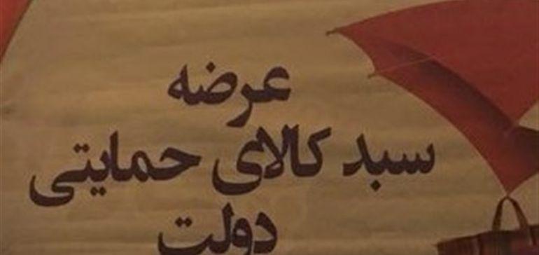 توزیع سبد کالای حمایتی دولت آغاز شد