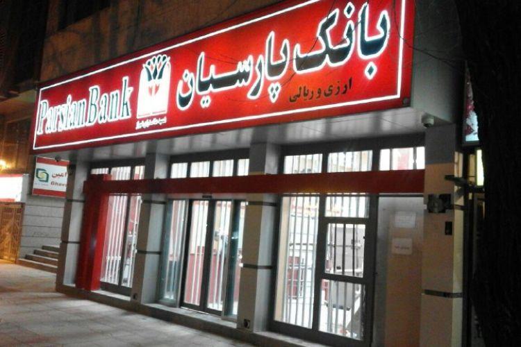بازگشایی نماد بانک پارسیان با اقبال خریداران روبرو شد