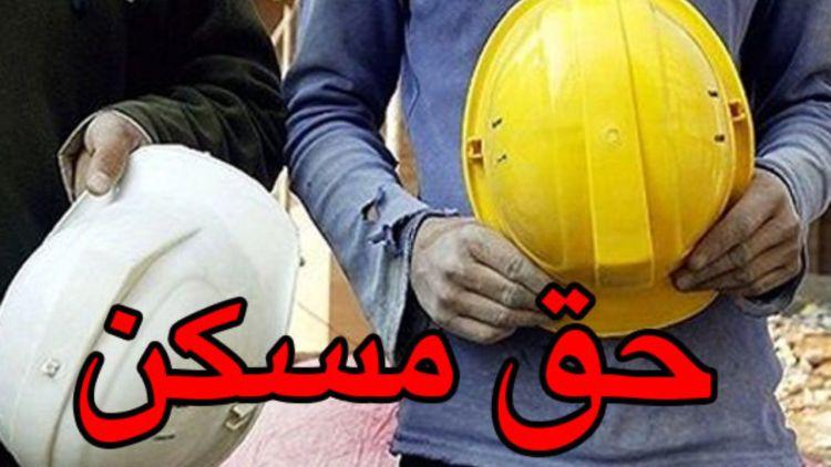 حق مسکن 450 هزار تومانی کارگران، منتظر تصویب در کمیسیون اقتصادی دولت