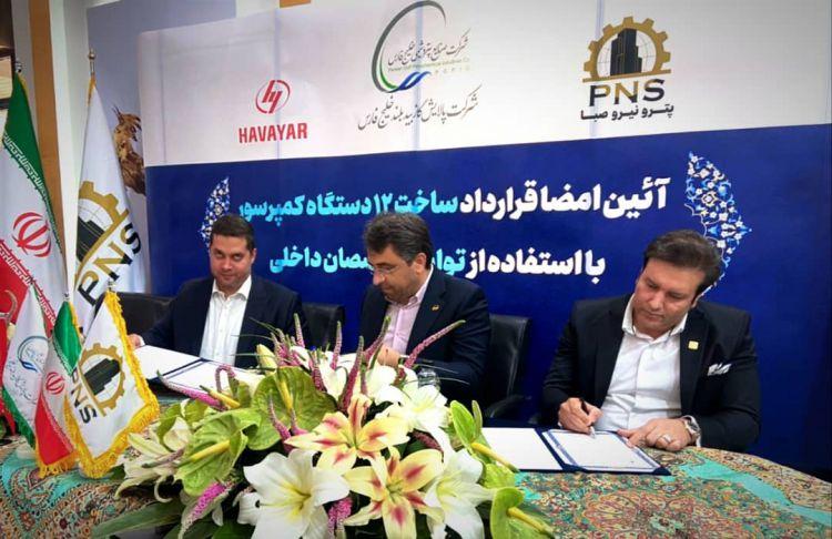 فردا قراردادهای ساخت تجهیزات جمعآوری گازهای همراه نفت با شرکتهای ایرانی در حضور وزیر نفت منعقد میشود/ سهم 87 درصدی پالایشگاه بیدبلند خلیج فارس در اجرای تعهدات ایران به معاهده بینالمللی پاریس در کاهش گازهای گلخانهای