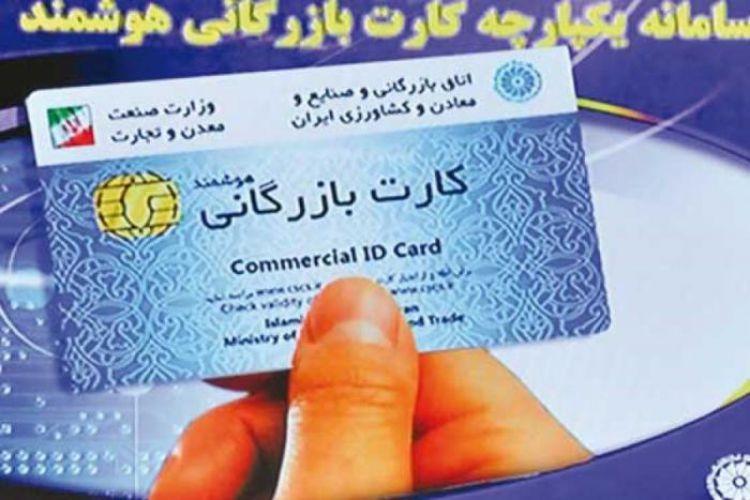 سواستفاده دلالان از کارتهای بازرگانی جدید