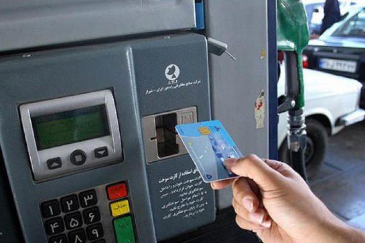 پاسخ به یک سوال مهم درباره کارت سوخت