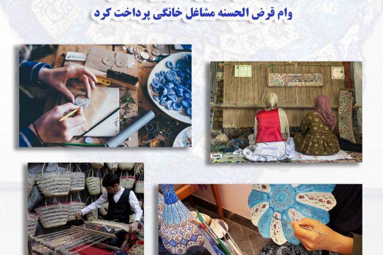 بانک صادرات ایران سه هزار و 455 فقره وام قرضالحسنه مشاغل خانگی پرداخت کرد