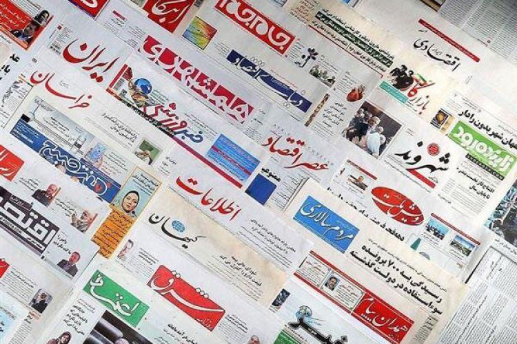 صفحه اول روزنامه های دوشنبه 29 شهریور 1400